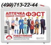 Аптечка для оказания первой помощи работникам предприятий приказ № 169